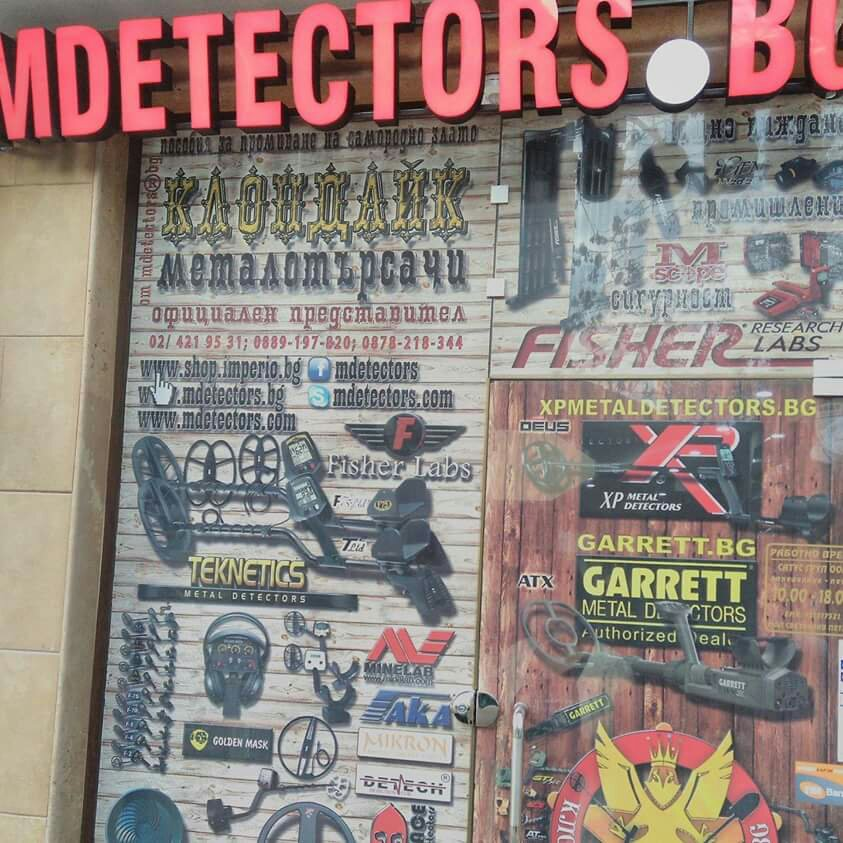 Магазин клондайк в София на улица Цар Симеон 160