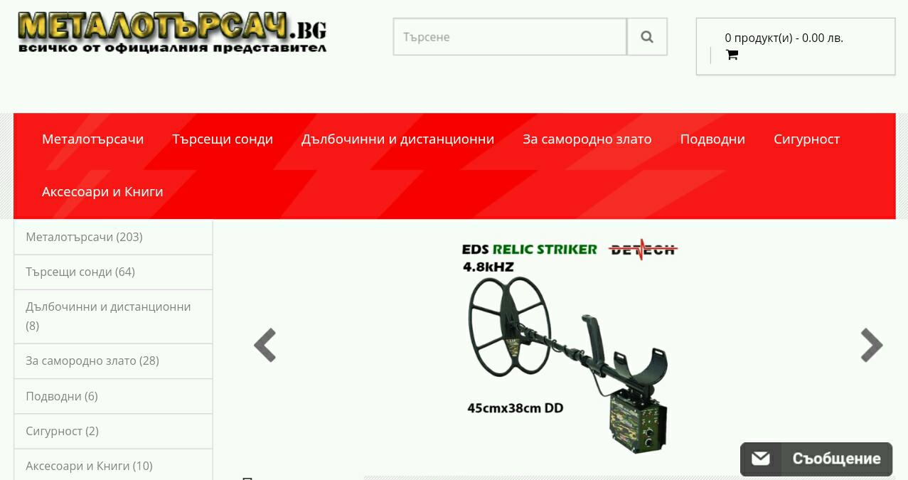 Онлайн магазин за металотърсачи www.металотърсач.bg